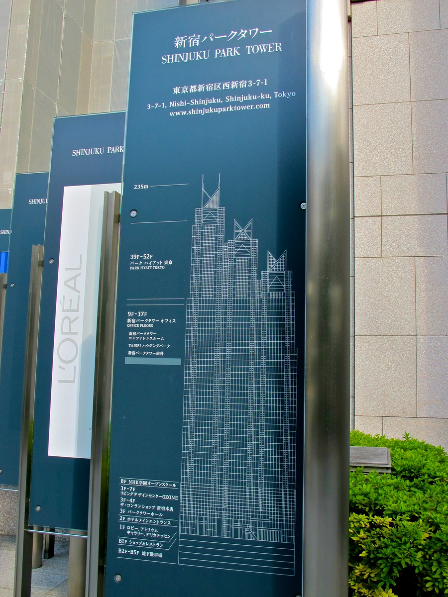The hotel is located at the top of the two towers between 39 and 52 stories.